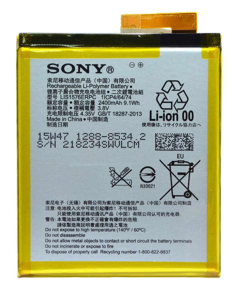 Μπαταρία Sony για Xperia M4 Aqua/M4 Aqua Dual Original Bulk 1288-8534