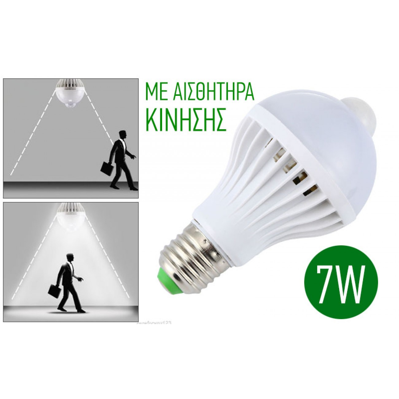 Βιδωτή λάμπα LED 7W / E27 με αισθητήρα κίνησης - ψυχρό φως
