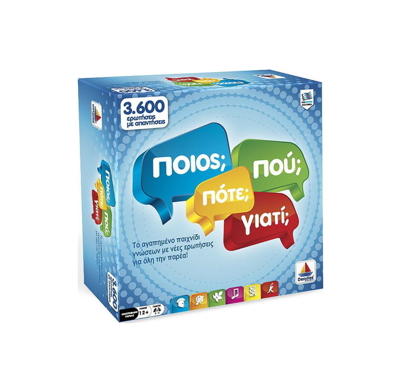 Desyllas Games Ποιος Που Πότε Γιατι για παιδιά - 3600 Ερωτήσεις  100786
