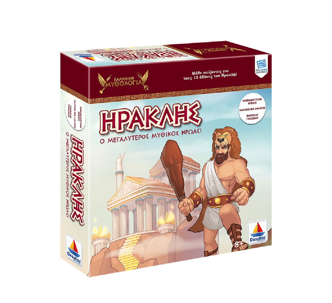 Desyllas Games Ηρακλής: Ο Μεγαλύτερος Μυθικός Ήρωας 150005